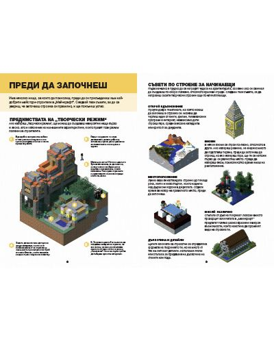 Minecraft: Ръководство за творци - 5