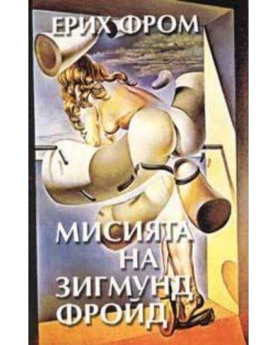 Мисията на Зигмунд Фройд - 1
