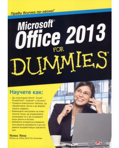 Microsoft Office 2013 for Dummies - 1