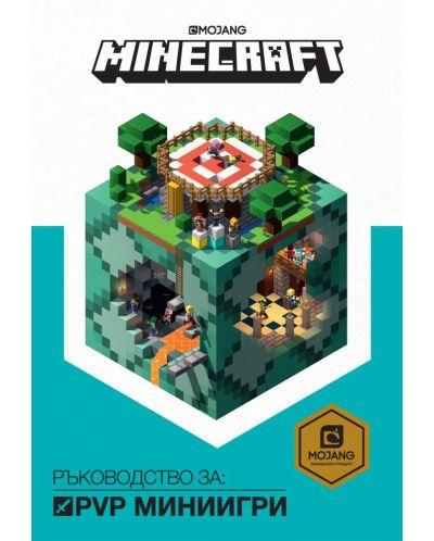 Minecraft: Ръководство за PVP миниигри - 1