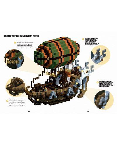 Minecraft: Ръководство за творци - 12