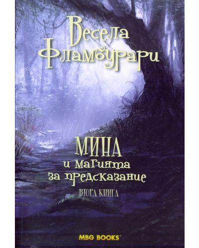 Мина и магията за предсказание (Приказки от Горната земя 2) - 1