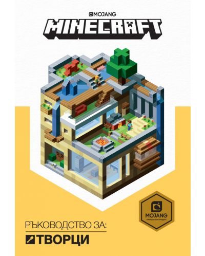 Minecraft: Ръководство за творци - 1