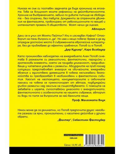 Митология на прехода (трето допълнено издание) - 2
