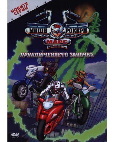 Миши Рокери от Марс: Приключението започва (DVD) - 1