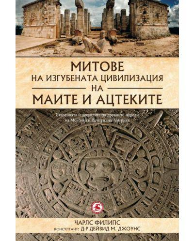 Митове на изгубената цивилизация на маите и ацтеките - 1