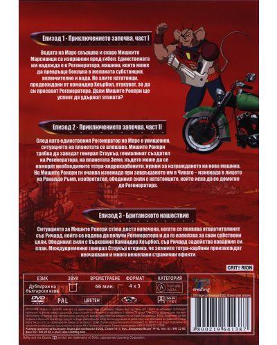 Миши Рокери от Марс: Приключението започва (DVD) - 2