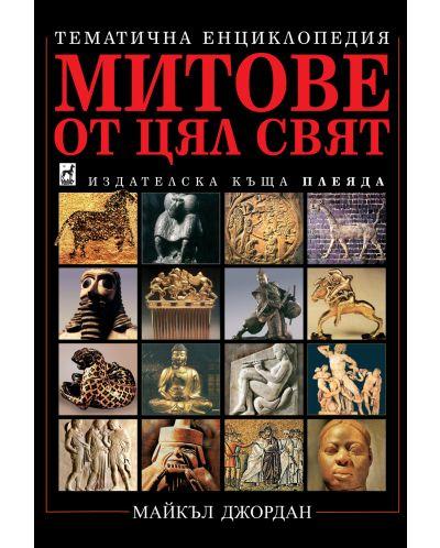 mitove-ot-cjal-svjat - 1