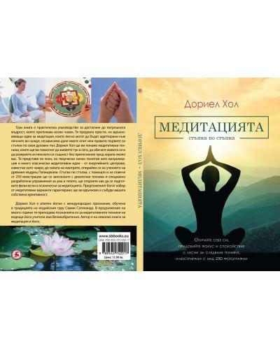 Медитацията. Стъпка по стъпка - 2