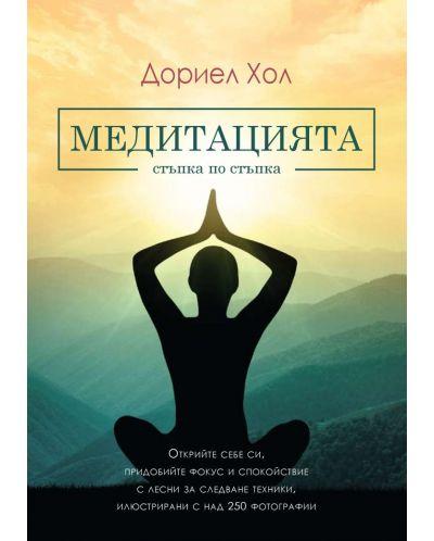 Медитацията. Стъпка по стъпка - 1