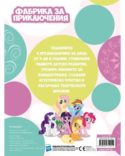 Малкото пони: Фабрика за приключения - 2