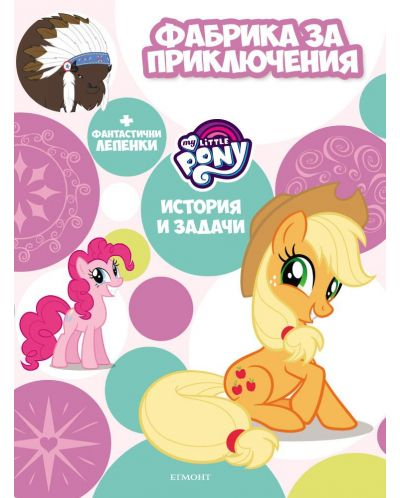 Малкото пони: Фабрика за приключения - 1
