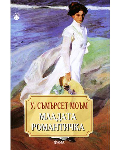 Младата романтичка - 1
