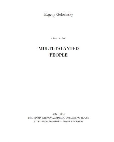 Многостранните таланти - 3