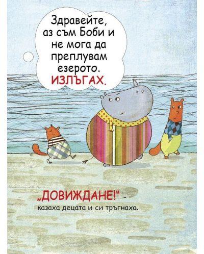 Аз се уча да чета: Много обичам да лъжа! - 4