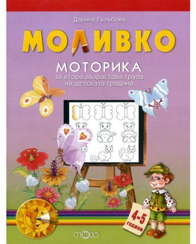 Моливко. Моторика за втора възрастова група на детската градина - 1