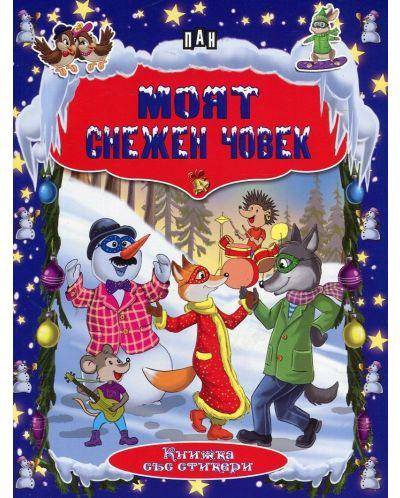 Моят снежен човек: Книжка със стикери - 1