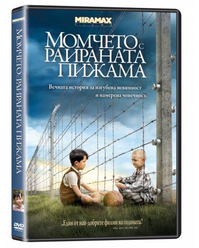 Момчето с раираната пижама (DVD) - 1