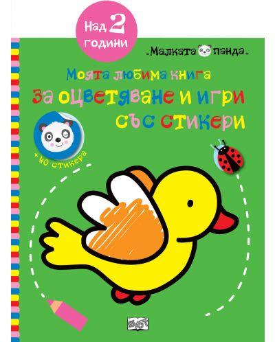 Птица: Моята любима книга за оцветяване и игри със стикери (над 2 години) - 1