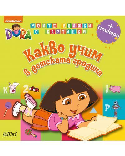 Моите книжки с картинки: Какво учим в детската градина + стикери (Дора Изследователката) - 1