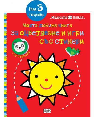 Слънце: Моята любима книга за оцветяване и игри със стикери (над 3 години) - 1