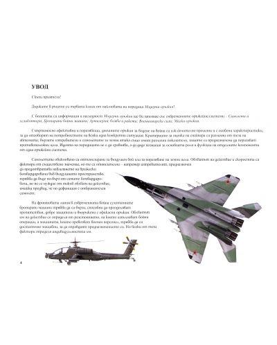 Самолети и хеликоптери (Модерни оръжия 1) - 3