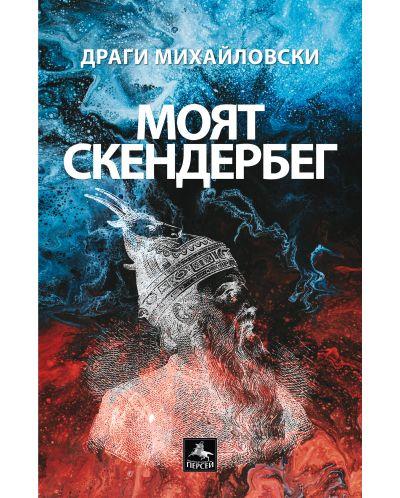 Моят Скендербег - 1