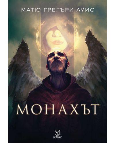 Монахът - 1