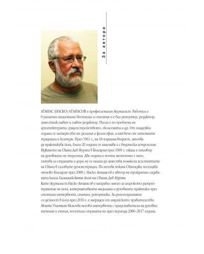 moite-uchiteli-70-intervyuta-na-nasko-atanasov-3 - 2