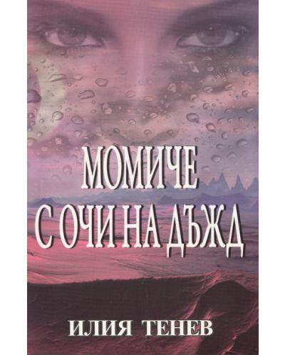 Момиче с очи на дъжд - 1