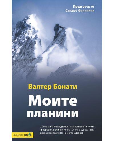 Моите планини - 1