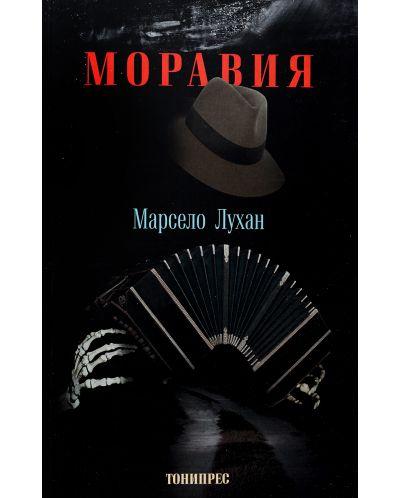 Моравия - 1