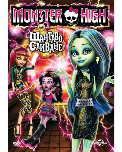 Monster High: Шантаво сливане (DVD) - 1