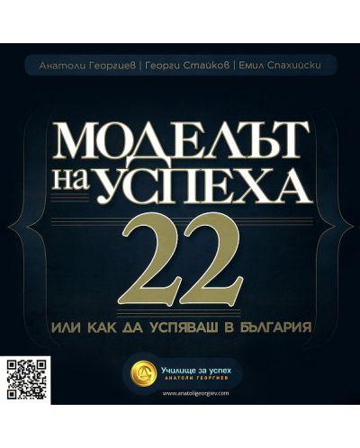 Моделът на успеха 22 или как да успяваш в България - 1