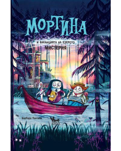 Мортина и ваканцията на езерото Мистерия - 1