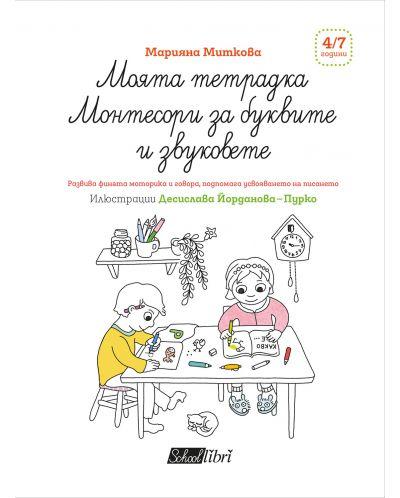 Моята тетрадка Монтесори за буквите и звуковете (4 - 7 години) - 1