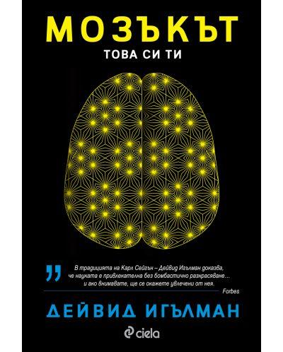 Мозъкът. Това си ти - 1