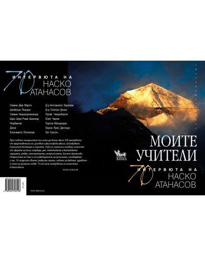 moite-uchiteli-70-intervyuta-na-nasko-atanasov-4 - 1