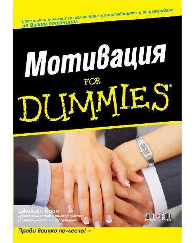Мотивация for Dummies - 1