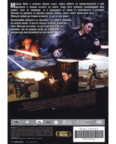 Мокри поръчки (DVD) - 2