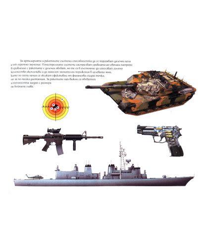 Самолети и хеликоптери (Модерни оръжия 1) - 4