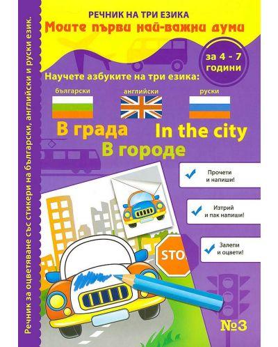 Моите първи най-важни думи 3: В града (Речник на три езика - български, английски и руски + стикери) - 1