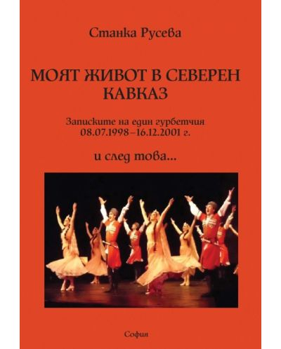 moyat-zhivot-v-severen-kavkaz - 1
