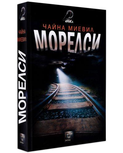 Морелси - 1