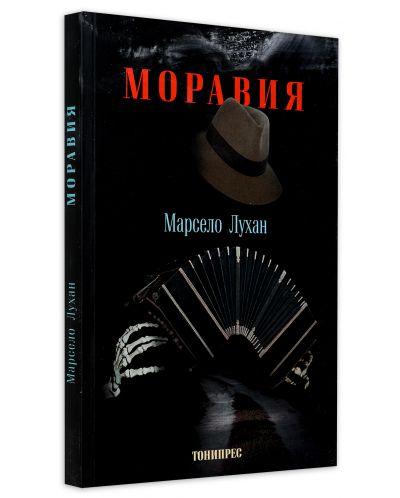 Моравия - 3