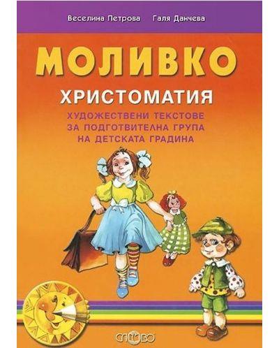 molivko-hristomatiya-hudozhestveni-tekstove-za-podgotvitelna-grupa-na-detskata-gradina - 1