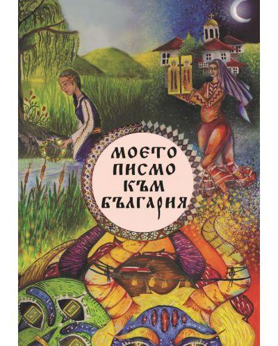 Моето писмо към България - 1