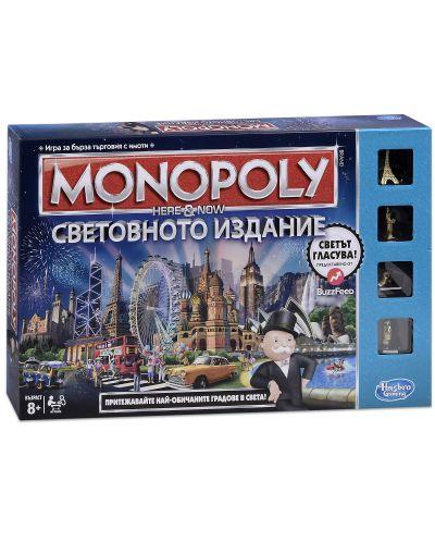 Настолна игра Monopoly - Световно издание - 1