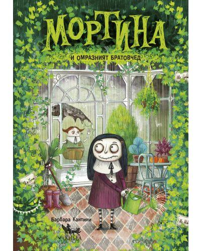 Мортина и омразният братовчед - 1