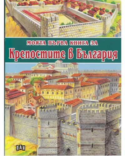 Моята първа книга за крепостите в България - 1
